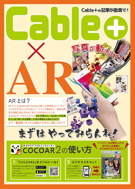 Cable+ AR