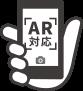 AR対応アイコン
