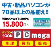 パソコンショップPC MEGA